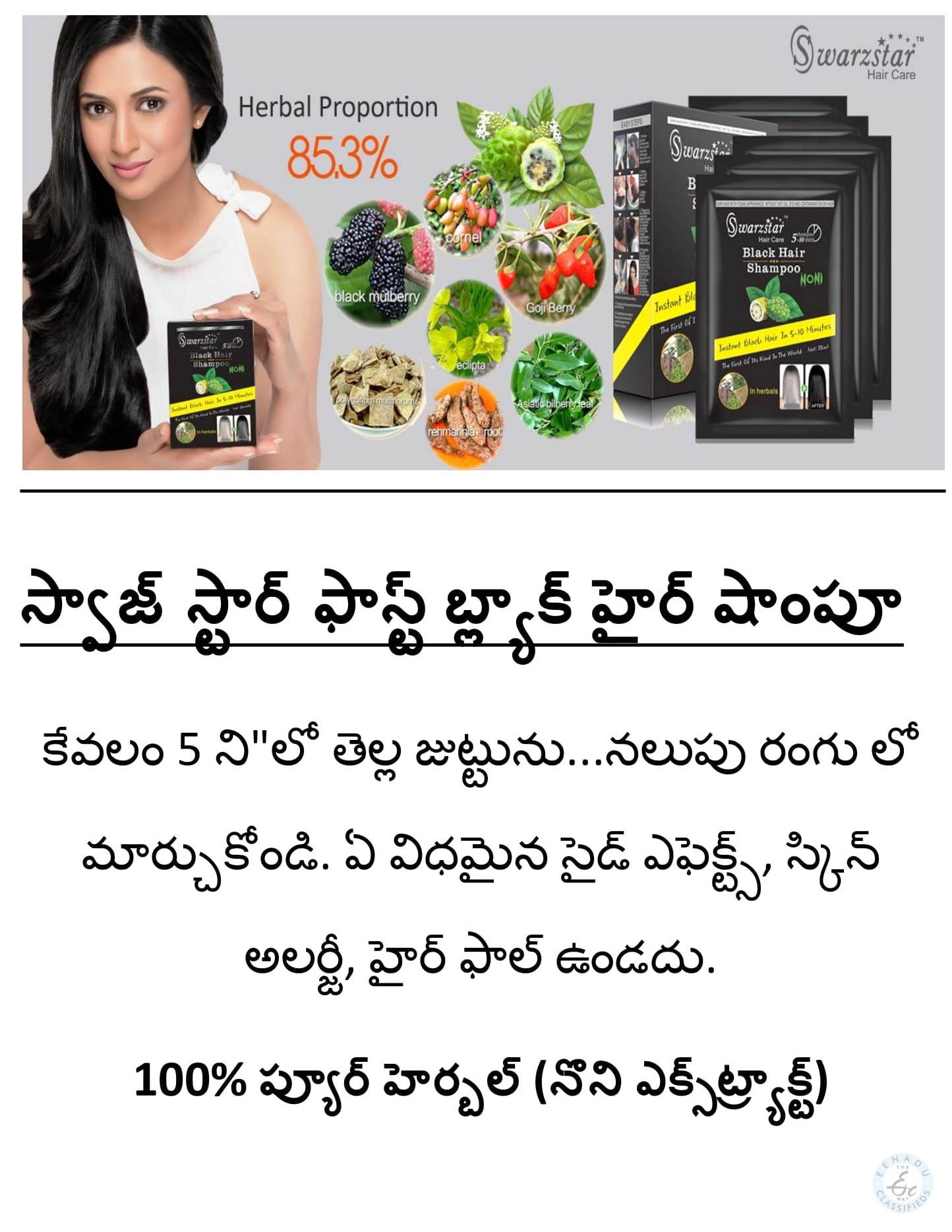 Beauty Products Dealers In West Godavari