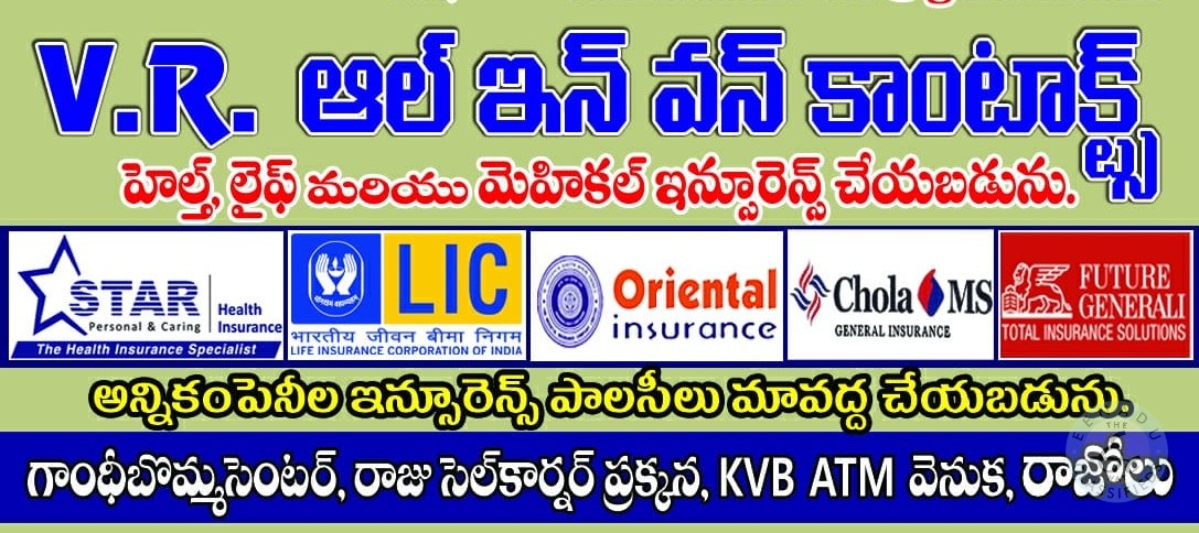 Insurance Service In East Godavari