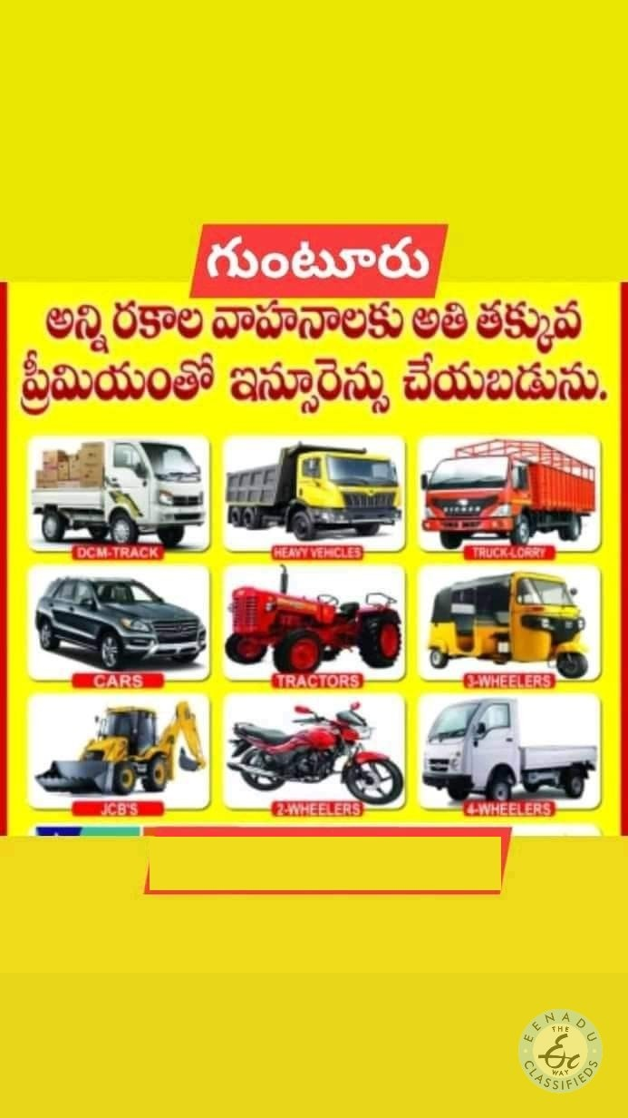 Insurance Service In Guntur