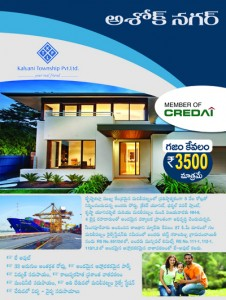 Plots For Sale In Machilipatnam Krishna Amaravati, Vijayawada