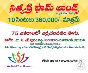 Farm Land For Sale In Chittoor