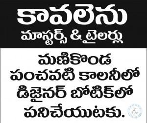 Masters & Tailor Jobs In Manikonda Hyderabad
